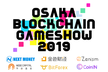 OSAKA BLOCKCHAIN GAME SHOW2019