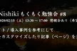 Nishiki もくもく勉強会  #8 デモサイト/導入事例を参考にして自分のウェブサイトを見直そう