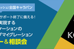 クラウドネイティブマイグレーション体験セミナー@東京