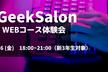 【新3年生限定】Webサイト制作体験会【オンライン】