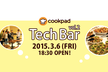 Cookpad TechBar -vol.2-