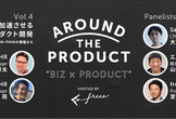 Around the Product hosted by freee Vol.4