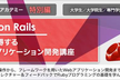 """【筑波大開催】 1日で習得する、""""Ruby on Rails"""" Webアプリケーション開発講座"""
