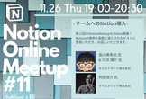 Notion Online Meetup #11