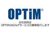 OPTiM 会社説明会|OPTiMのAI/IoTサービスの裏側紹介します