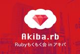 Akiba.rb #12
