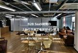 【B2B SaaS Tech研】B2B SaaS開発の上から下までをデザインする