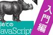 ★満員御礼★JavaScriptで学ぶ プログラミング入門丸一日コース 5月25日 @con