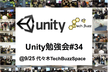 9/25【#TechBuzz】Unity勉強会#34
