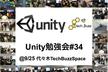 9/25【#TechBuzz】Unity勉強会#34