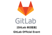 [GitLab 来日記念]GitLab Official Event