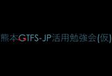 熊本GTFS-JP活用勉強会 vol.2(オンライン開催)
