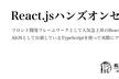 TypeScript & React.jsハンズオン【TODOアプリを作ろう!】◎新卒・若手歓迎