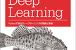 『ゼロから作るDeep Learning』読書会@高円寺(4)