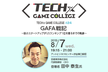 【TECH×GAME COLLEGE#24】GAFA戦記