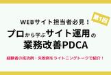 WEBサイト担当者必見! プロから学ぶサイト運用の業務改善PDCA