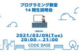 プログラミング教室14期生説明会【オフライン・オンライン同時開催開催】