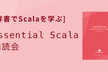 Essential Scala 輪読会 #6