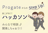 【大阪】Progateからのあこがれ!!ハッカソン(アイデアソン+チームビルド)2019/1/19