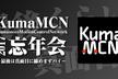 KumaMCN 2017 忘年会~最後は真面目に締めますバイ!~