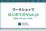 フロントエンドカンファレンス福岡 2019 はじめてのVue.js ワークショップ