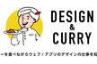 【学生向け】DESIGN & CURRY 1st spice