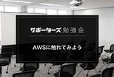 AWSに触れてみよう【サポーターズCoLab勉強会】