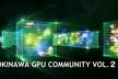 OKINAWA GPU Community vol.2