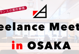 Freelance Meet Up in Osaka #02
