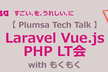 Laravel Vue.js PHP LT会 with もくもく #3