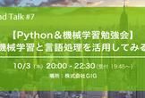 【Pythonで機械学習】機械学習と言語処理を活用してみる【TTT.7】