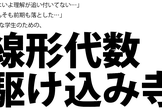 線形代数駆け込み寺【前編/基本】2018