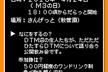 DTMer座談会 in アキバ三月兎【第二回】