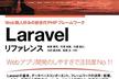 Laravelリファレンス出版記念イベント