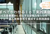 3期募集)IoTコンサルタントが体系的に教える「すべてがわかるIoT実践講座」
