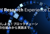 IBM Research Experience Day - Day2 午後