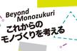 【燕三条×ものづくりセミナー第三回】Beyond Monozukuri〜これからのモノづくりを考える