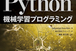 【#3】『Python機械学習プログラミング』勉強会