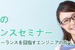 はじめてのフリーランスセミナー [大阪/8月開催]