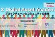 #2 Digital Asset Academy〜ブロックチェーンとコミュニティの未来〜