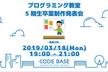 プログラミング教室5期生卒業制作発表会