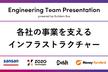 各社の事業を支えるインフラストラクチャ―【EngineeringTeamPresentation】