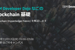 IBM Developer Dojo なごの #1 Blockchain 基礎