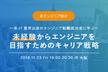 【大阪開催・非エンジニア向け】未経験からエンジニアを目指すためのキャリア戦略