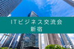 10月29日(火) IT交流会 新宿 【50名規模】