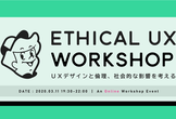 【オンライン】Ethical UX Workshop