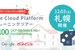 【札幌】CPB100: GCP Big Data & ML Fundamentals