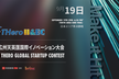 2019 THero Global Startup Contest-スタートアップコンテスト準決勝戦