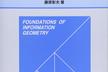 情報幾何学の基礎 輪読会 #16