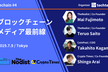 【CoinPost×TheNodist×CryptoTimes】ブロックチェーンメディア最前線